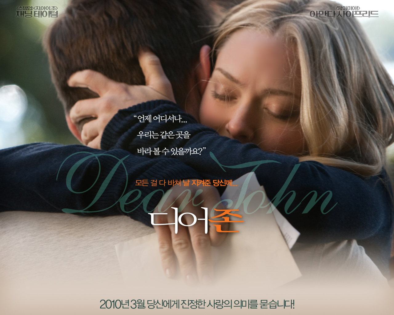 Channing Tatum and Amanda Seyfried in 'Dear John' Wallpapers Korea