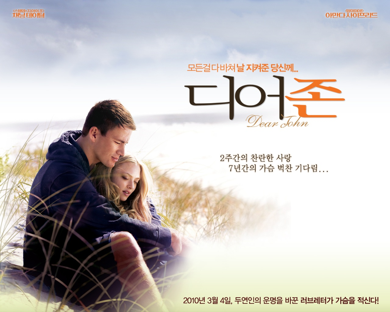 Channing Tatum and Amanda Seyfried in 'Dear John' Posters Korea