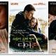 channing-tatum-amanda-seyfried-dear-john-posters-korea