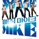 Magic Mike (매직 마이크) Poster - Korea