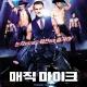 Magic Mike (매직 마이크) - South Korea