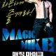 Magic Mike (매직 마이크)  Poster- South Korea