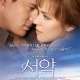 The Vow (서약) Poster - South Korea